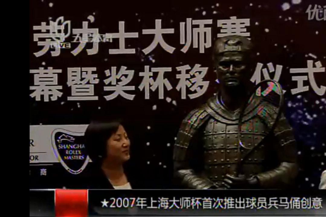 上海劳力士大师赛冠军兵马俑破土而出