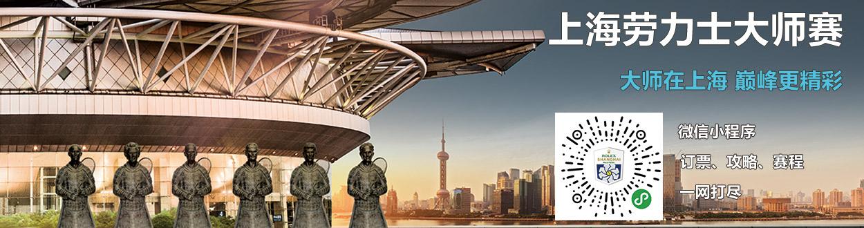 上海大师赛