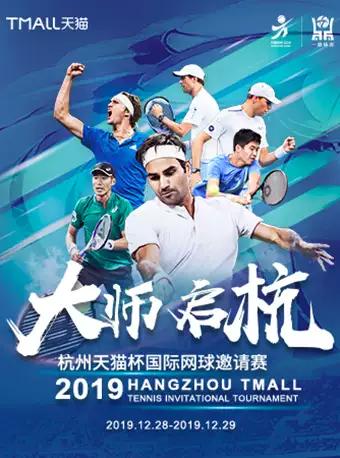 2019杭州天猫杯国际网球邀请赛