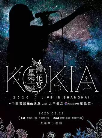 KOKIA星空花宴2020上海演唱会
