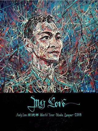 My Love 我爱 刘德华2020演唱会广州站