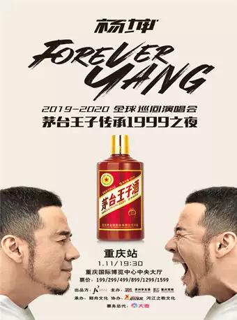 杨坤2019-2020演唱会重庆站