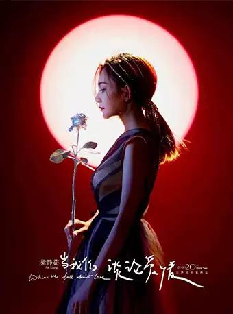 梁静茹2020上海演唱会