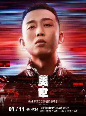 GAI周延2019巡回演唱会长沙站