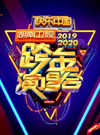2019-2020湖南卫视跨年演唱会