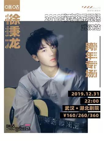 2019咪咕音乐现场徐秉龙武汉跨年演唱会