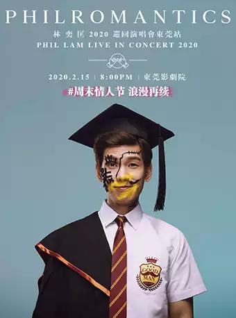 林奕匡2020巡回演唱会东莞站