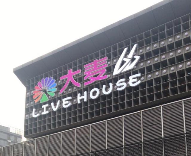 大麦66LiveHouse杭州