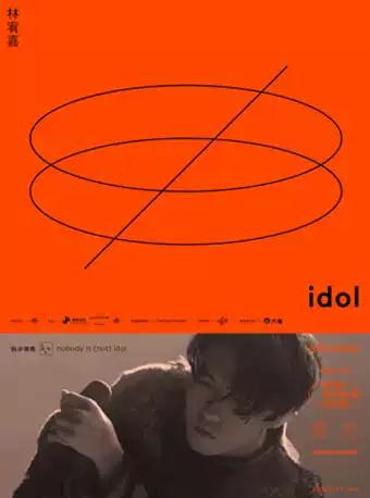 2020林宥嘉idol巡回演唱会武汉站