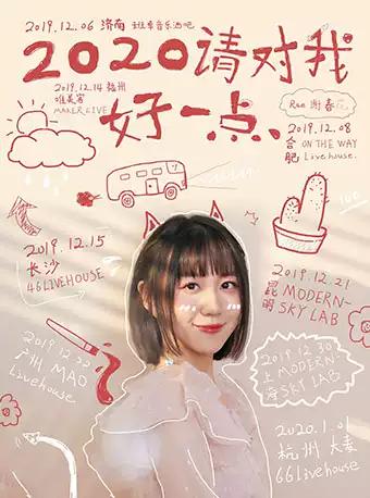 谢春花2020巡演杭州站