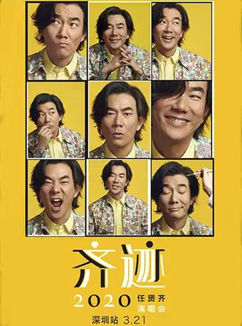 任贤齐2020巡回演唱会深圳站