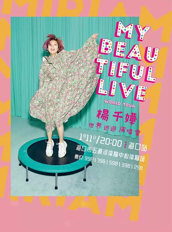 杨千嬅2020巡回演唱会海口站