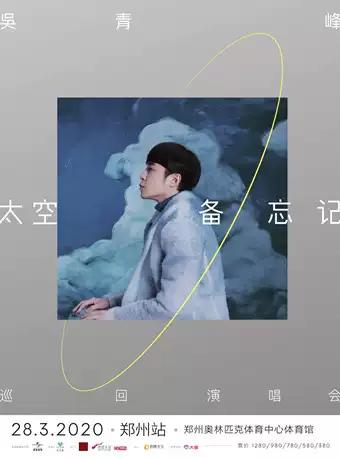 """吴青峰2020""""太空备忘记""""演唱会郑州站"""