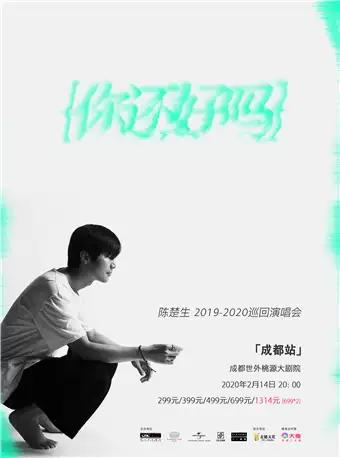 陈楚生2019-2020巡回演唱会成都站
