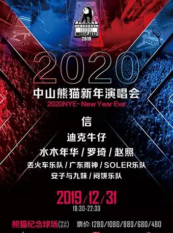2020中山新年熊猫音乐嘉年华