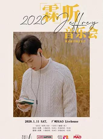 Jeffrey董又霖2020广州演唱会
