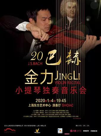 2020上海金力小提琴无伴奏音乐会