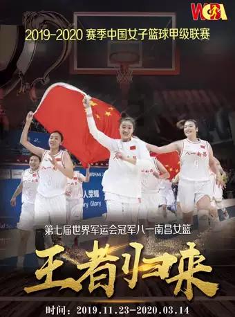 2019-2020赛季WCBA八一南昌队主场赛