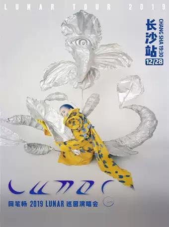 周笔畅2019长沙演唱会