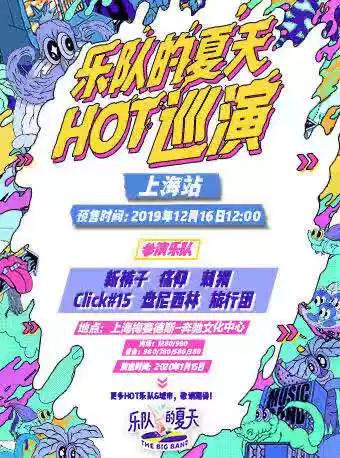 2020乐队的夏天HOT巡演上海站