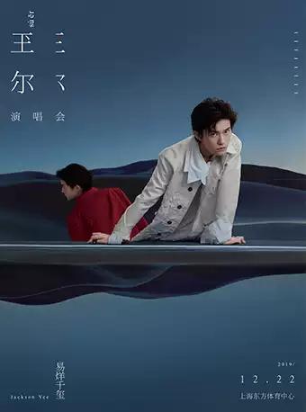 易烊千玺2019上海个人演唱会