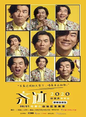 任贤齐2020巡回演唱会呼和浩特站
