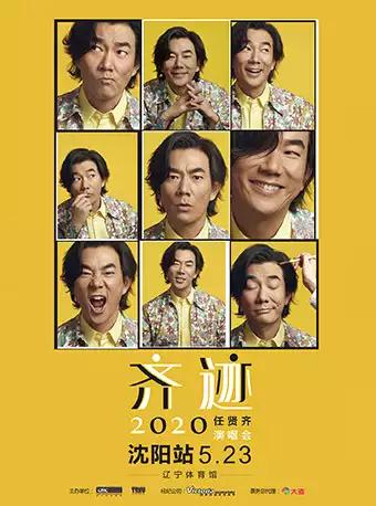 任贤齐2020巡回演唱会沈阳站