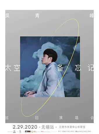 """吴青峰2020""""太空备忘记""""演唱会无锡站"""