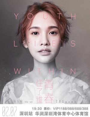 杨丞琳2020深圳演唱会
