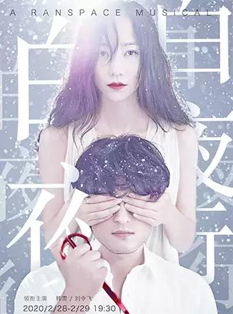 韩雪刘令飞主演音乐剧《白夜行》上海站