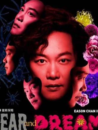 陈奕迅2020北京演唱会