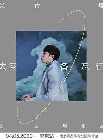 """吴青峰2020""""太空备忘记""""演唱会南京站"""