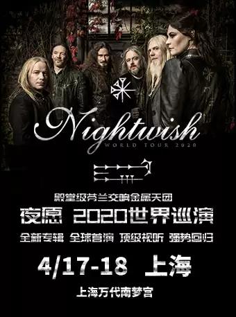 2020Nightwish夜愿乐队上海演唱会