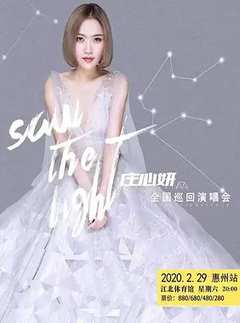 庄心妍2020巡回演唱惠州站