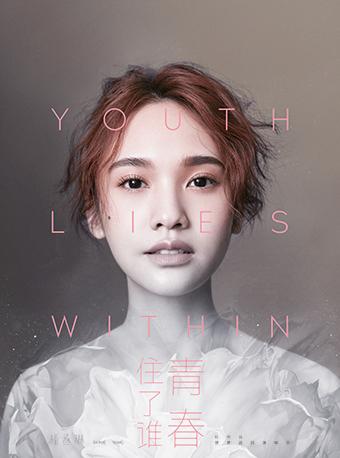 杨丞琳2020上海演唱会