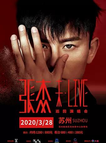 2020张杰苏州演唱会