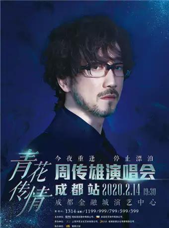 周传雄2020巡回演唱会成都站