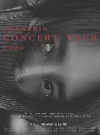 曹轩宾2020武汉演唱会