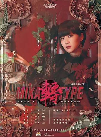 小林未郁2020北京演唱会