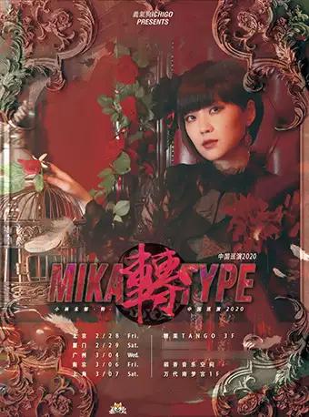 小林未郁2020上海演唱会