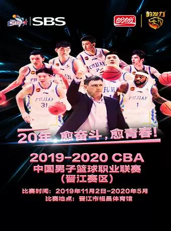 2020晋江赛区CBA中国男子篮球职业联赛