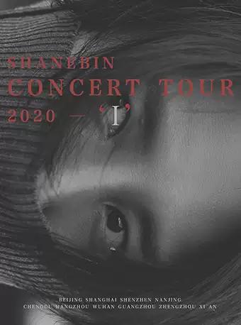 曹轩宾2020上海演唱会