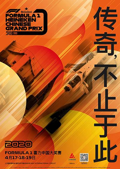 2020F1中国大奖赛上海站