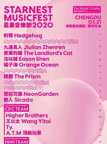 2020成都星巢音乐节