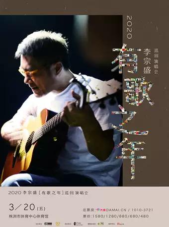 2020李宗盛株洲演唱会
