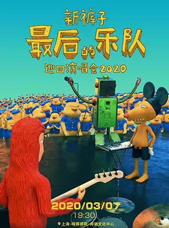 新裤子乐队2020上海演唱会