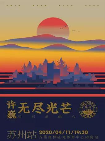 许巍2020苏州演唱会