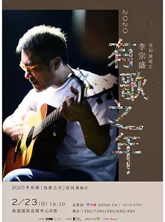 2020李宗盛南通演唱会