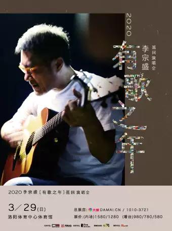 2020李宗盛洛阳演唱会