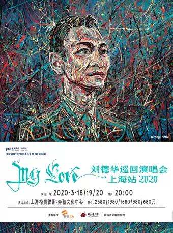My Love 我爱 刘德华演唱会上海站